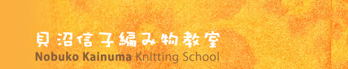 貝沼信子編み物教室 Nobuko Kainuma Knitting School